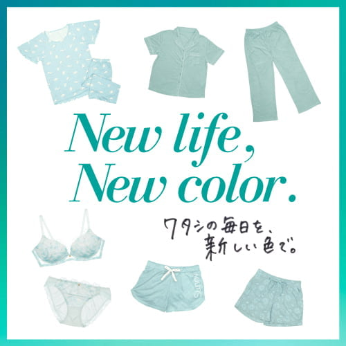 New life, New color.シリーズ