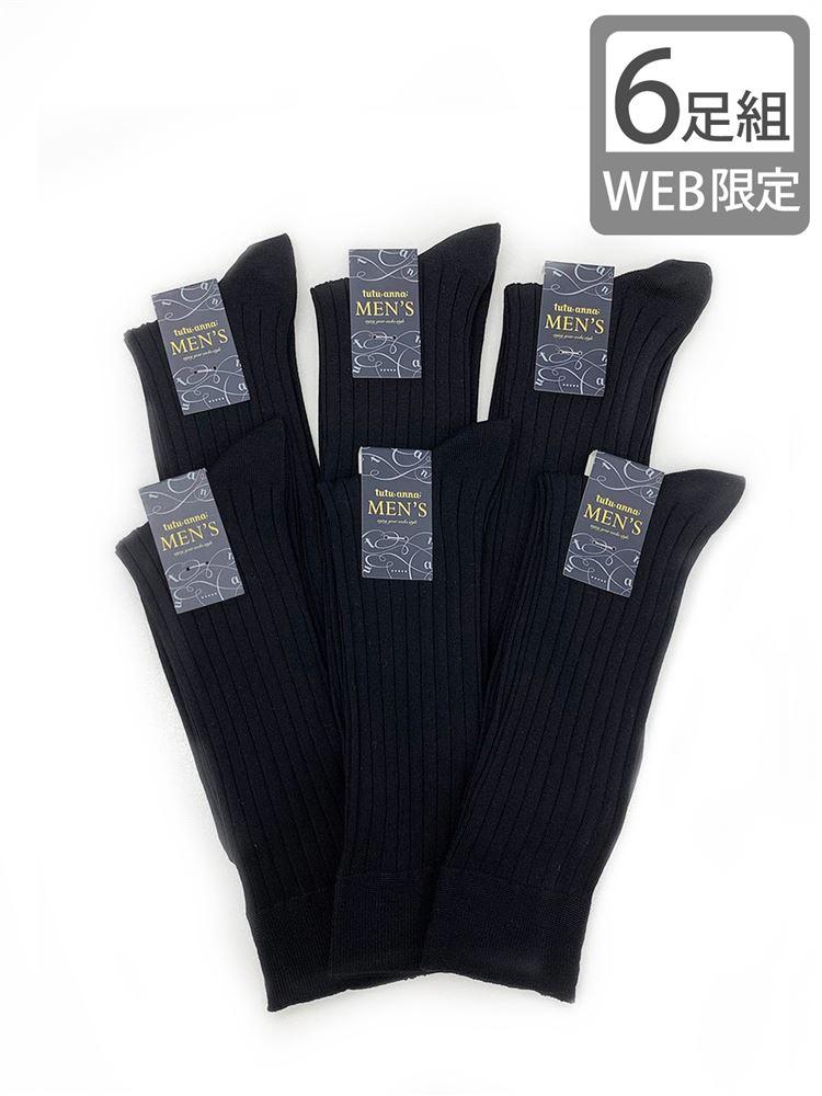 【6足組】メンズビジネス綿混リブソックス29cm丈(WEB限定)