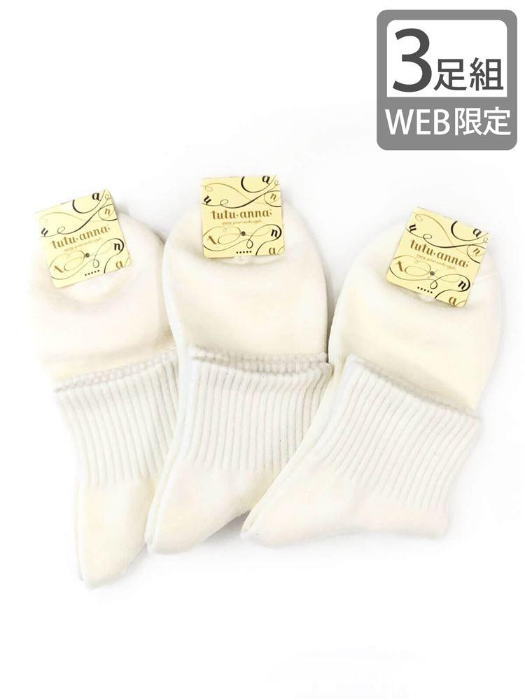 【3足組】デオドラント綿混アメリブ無地ソックス10cm丈(WEB限定)
