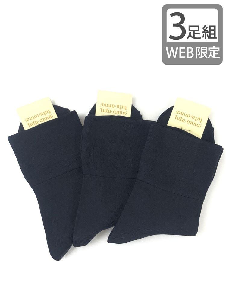 【3足組】ハイゲージナイロン深すくい無地ソックス15cm丈(WEB限定)