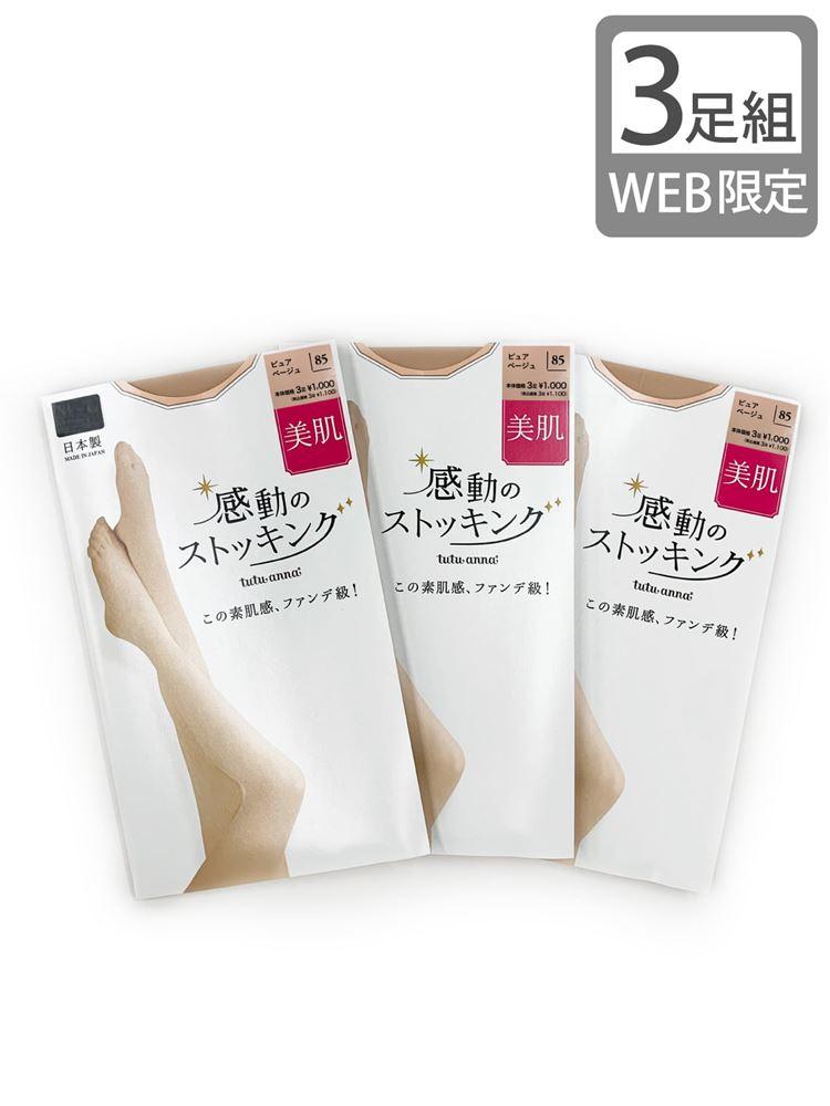 【3足組】感動のストッキング(WEB限定)
