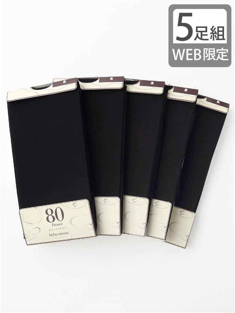 【5足組】80デニールカラータイツ(WEB限定)