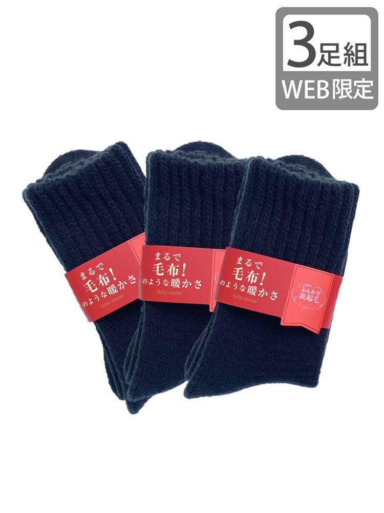 【3足組】まるで毛布!のような暖かさ裏起毛ソックス17cm丈セット(WEB限定)