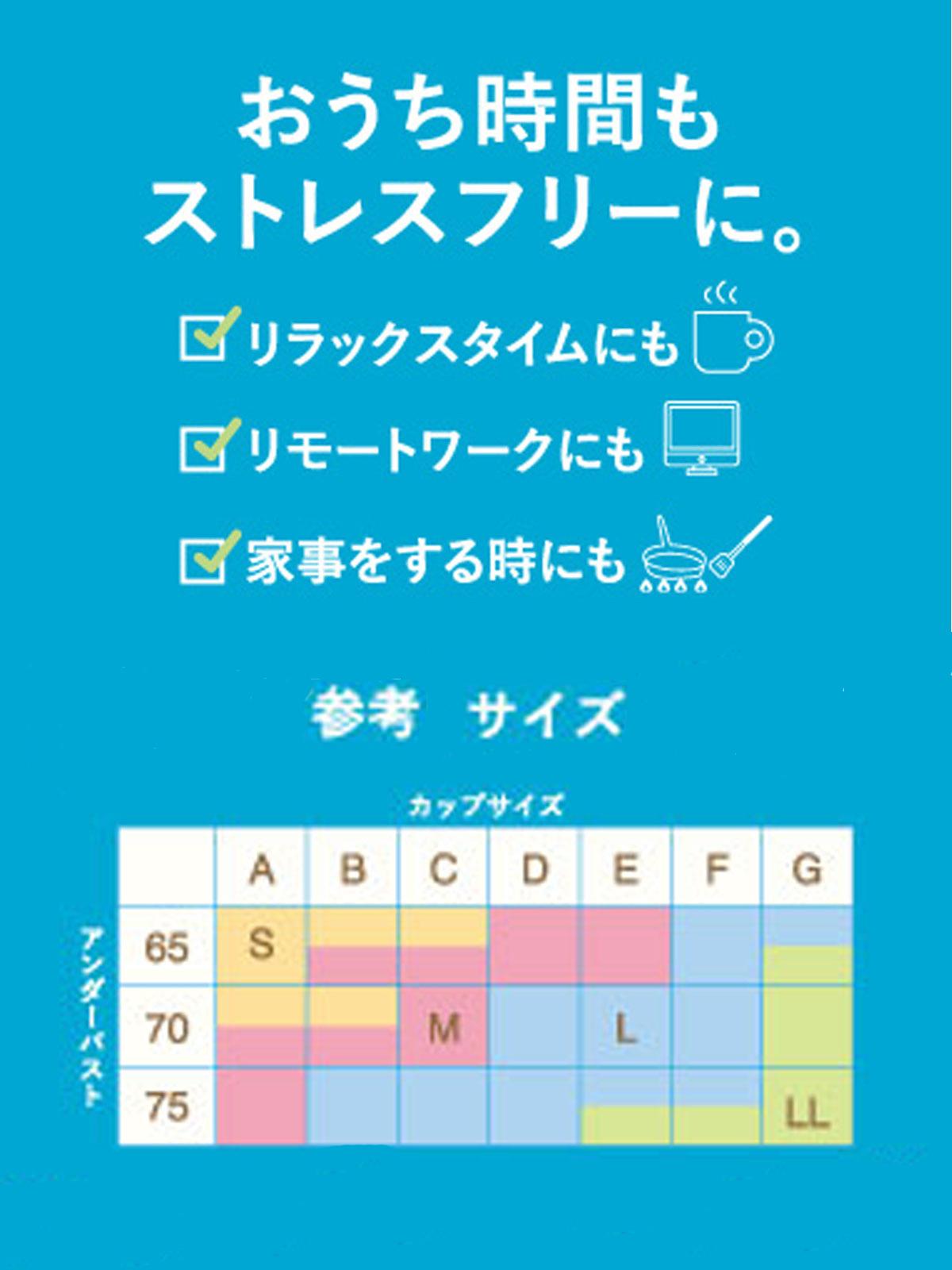 [tutu free]ノンワイヤーブラ(無地)