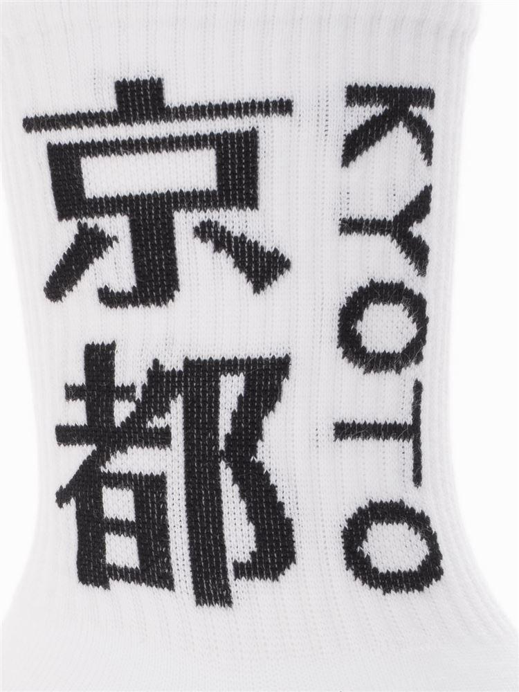 綿100%京都ロゴ柄アメリブソックス15.5cm丈