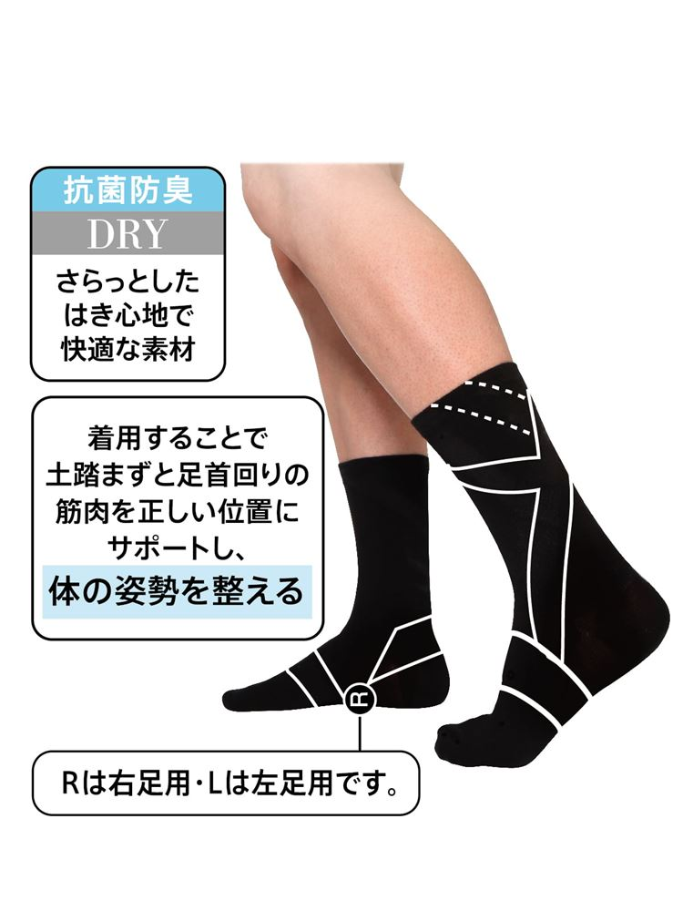 [健康と美キュキュすらっと]メンズ脚サポートソックス【抗菌防臭・DRY】