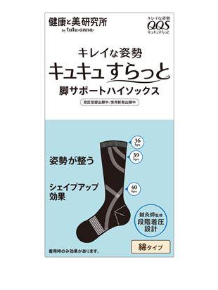 [健康と美キュキュすらっと]メンズ脚サポートハイソックス【綿タイプ】|