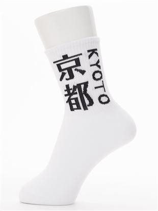 綿100%京都ロゴ柄アメリブソックス15.5cm丈|