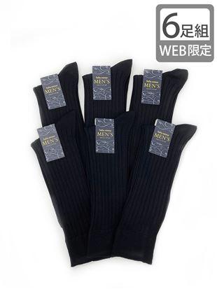 【6足組】メンズビジネス綿混リブソックス29cm丈(WEB限定)|メンズソックス