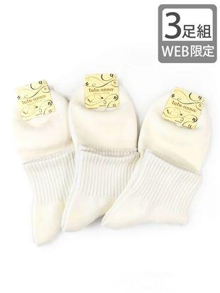【3足組】デオドラント綿混アメリブ無地ソックス10cm丈(WEB限定)|クルーソックス