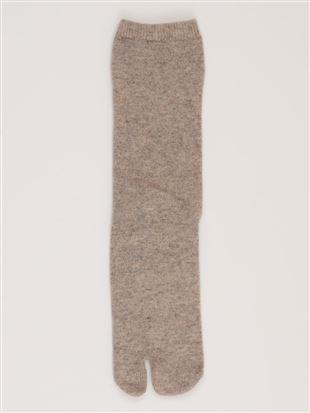 カシミヤメランジ2本指ソックス18cm丈|足袋・2本指ソックス