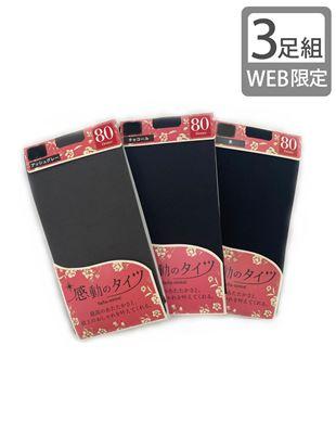 【3足組】80デニール感動のタイツ3色セット(WEB限定)|80デニールタイツ