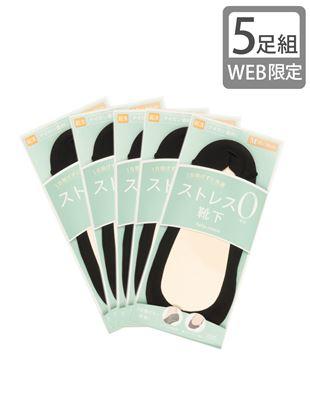 【5足組】[ストレス0靴下]ナイロン混超浅履きカバーソックス(WEB限定)|