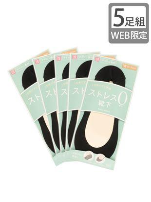 【5足組】[ストレス0靴下]ナイロン混浅履きカバーソックス(WEB限定)|