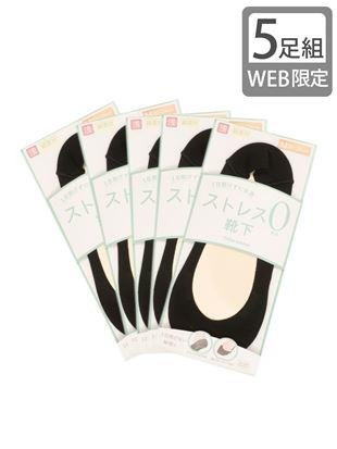 【5足組】[ストレス0靴下]綿混浅履きカバーソックス(WEB限定)|