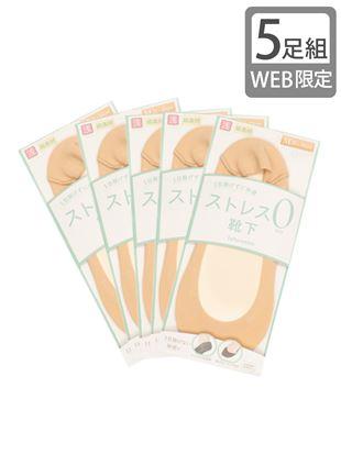 【5足組】[ストレス0靴下]綿混浅履きカバーソックス(WEB限定)|カバーソックス・フットカバー