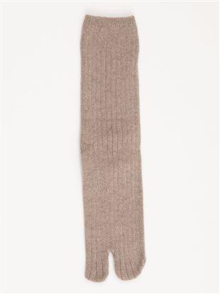 毛混ラメ2本指ソックス18cm丈|足袋・2本指ソックス