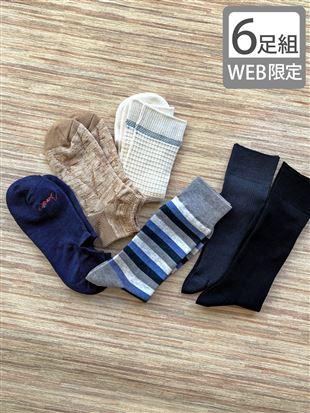【ギフトセット】メンズビジネス&カジュアルソックス6足組(WEB限定)|メンズソックス
