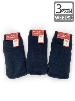 【3足組】まるで毛布!のような暖かさ裏起毛無地レッグウォーマー45cm丈(WEB限定)|