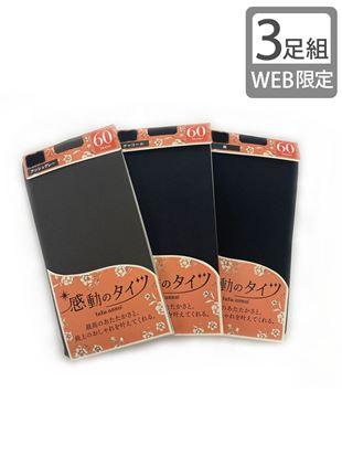 【3足組】60デニール感動のタイツ3色セット(WEB限定)|60デニールタイツ