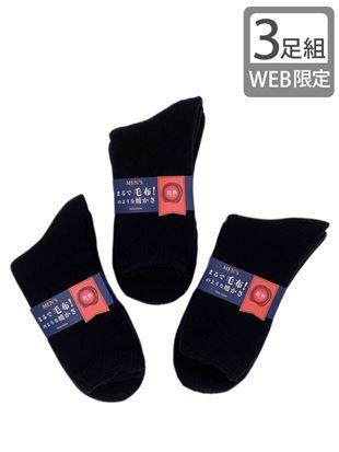 【3足組】メンズまるで毛布!のような暖かさ裏起毛ソックス21cm丈(WEB限定)|