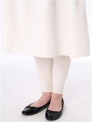 ナイロン裾メロウリブレギンス13分丈|レギンス