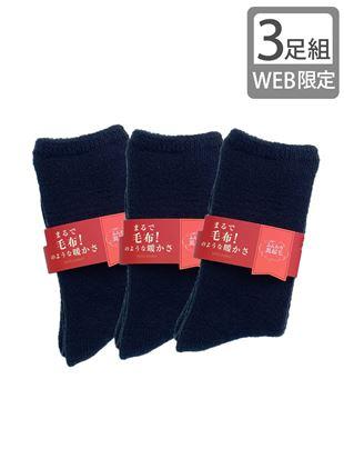 【3足組】まるで毛布!のような暖かさ裏起毛ソックス21cm丈(WEB限定)|クルーソックス