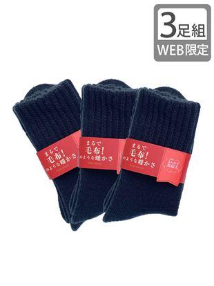 【3足組】まるで毛布!のような暖かさ裏起毛ソックス17cm丈セット(WEB限定)|クルーソックス